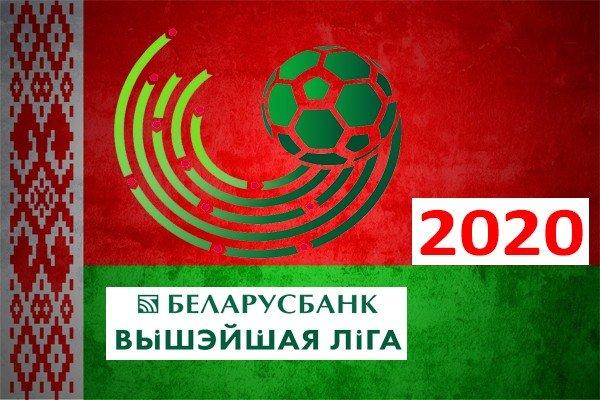 Турнирная таблица чемпионата Беларуси по футболу
